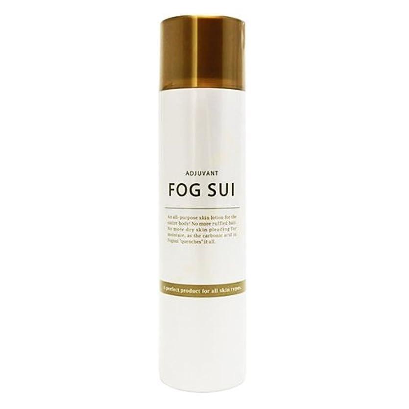 に向けて出発合理化活性化アジュバン フォグスイ 【全身用化粧水】 FOGSUI  120g