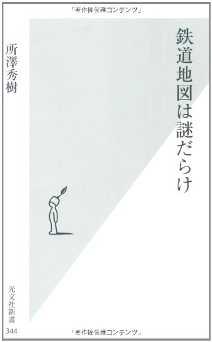 鉄道地図は謎だらけ (光文社新書)