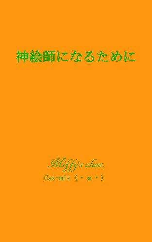 Kamieshi ni Naru Tameni: A way to become the Godhand Illustrator (miffys class) (Japanese Edition)
