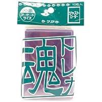 ジャストローダー【10枚入り】トレカ魂【クリア】ジャスト/小【TDJL-JSC】アーケードサイズ