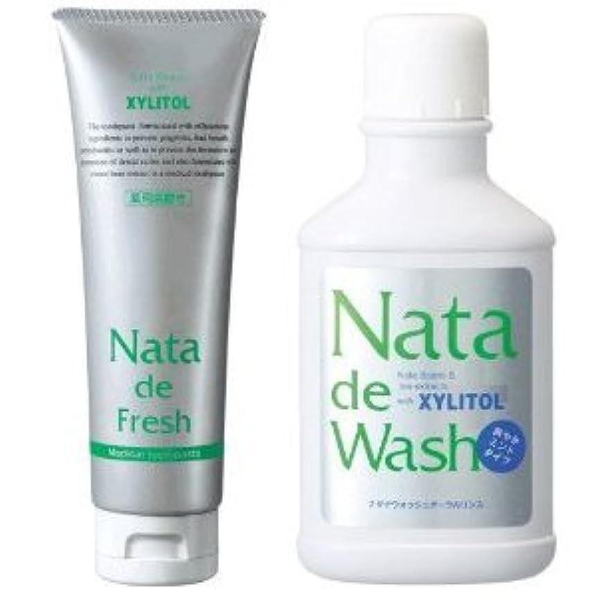 インテリア戸口木材ナタデウォッシュ 口内環境セット 歯磨き+マウスウォッシュ ナタデフレッシュ+ナタデウォッシュ