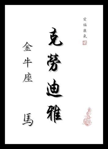 Unbekannt Persönliches Geschenk asiatische Kalligraphie mit Übersetzung vom Vornamen, Sternzeichen und dem chinesischen Tierzeichen als Stempel