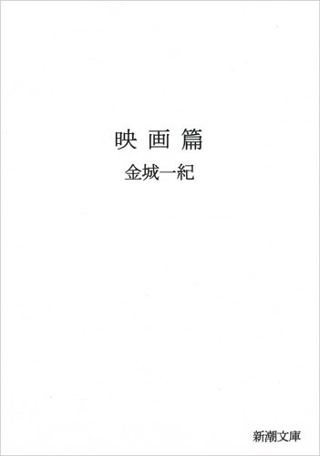 映画篇 (新潮文庫)