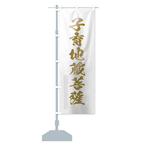 子育地蔵菩薩 のぼり旗 サイズ選べます(ジャンボ90x270cm 左チチ)