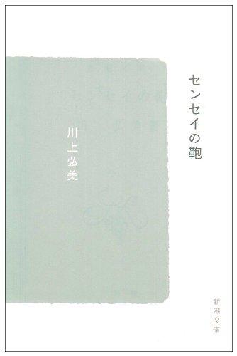 センセイの鞄 (新潮文庫)の詳細を見る