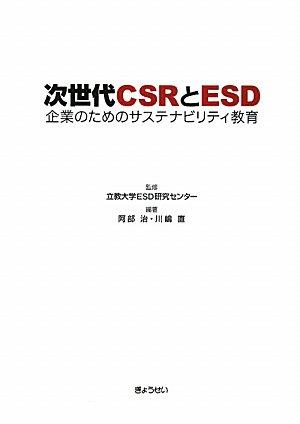 次世代CSRとESD 企業のためのサステナビリティ教育