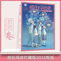Crazy Reading Collector's Edition 5 Philosophy Volume (Annual) 2022 Edition Star Education(Chinese Edition)