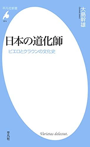日本の道化師 (平凡社新書0974)