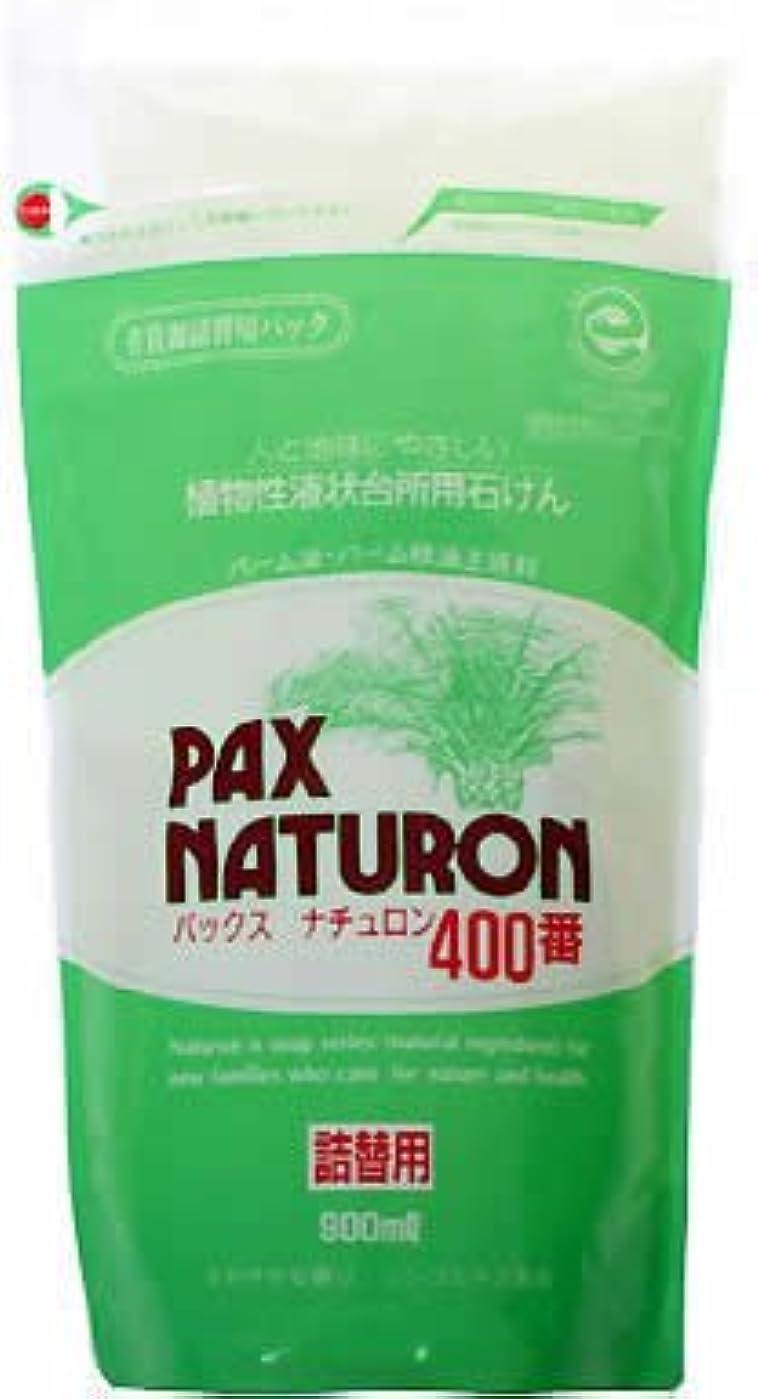 十イソギンチャク警戒パックスナチュロン 400番 (食器洗い用液体石けん) 詰替用900ml