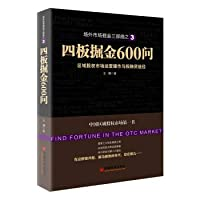 Four board Nuggets 600 Q: regional equity market operations and investment financing operations(Chinese Edition)