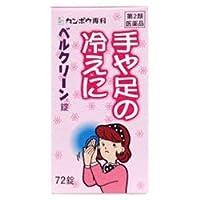 【第2類医薬品】ベルクリーン錠 72錠 ×2