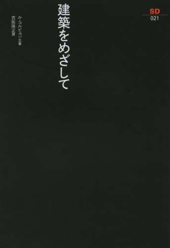 建築をめざして (SD選書21) (SD選書 21)