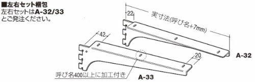 ロイヤル ウッドブラケット A-32/A-33 200 左右セット