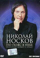 Nikolaj Noskov. Po poyas v nebe