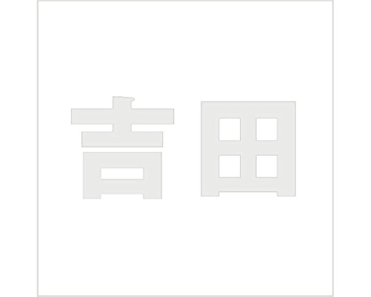 構成員経済アナロジー切文字 カッティングシート ゴシック文字 ???????? 200×200mm表札板用 吉田 オーダーメイド 納期8営業日