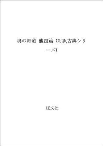 奥の細道 他四篇 (対訳古典シリーズ)