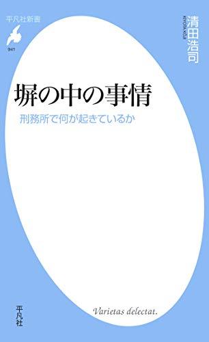 塀の中の事情 (平凡社新書0941)