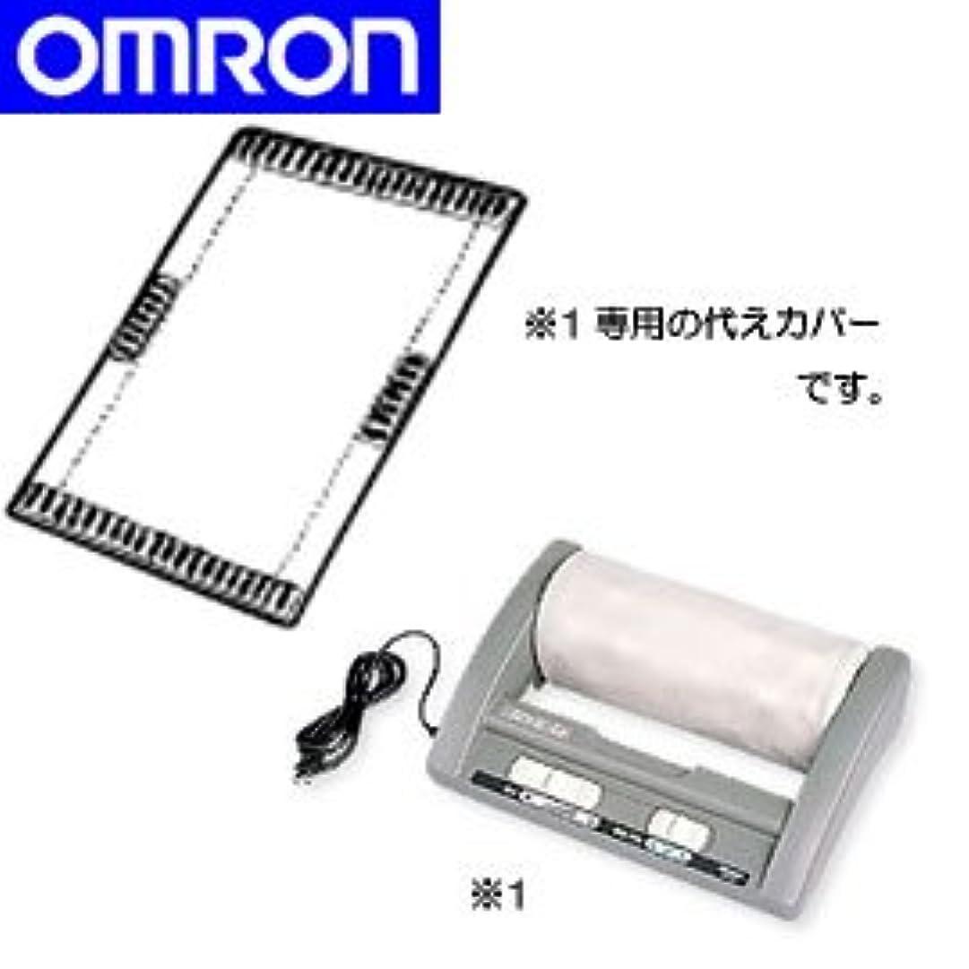 天気オーブンなだめるオムロン HM-202専用オプションクロスHM-202-COVER