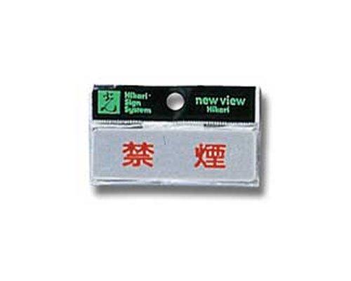 光 プレート ヨコ型 禁煙 Y810-1