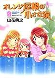 オレンジ屋根の小さな家 5 (ヤングジャンプコミックス)