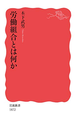 労働組合とは何か (岩波新書 新赤版 1872)