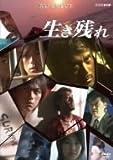 生き残れ SURVIVE [DVD]