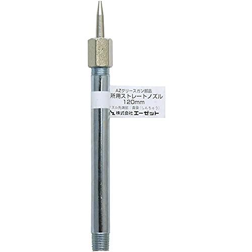 AZ(エーゼット) グリースガン 狭所用ストレートノズル 120mm G623