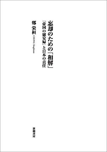 忘却のための「和解」―『帝国の慰安婦』と日本の責任