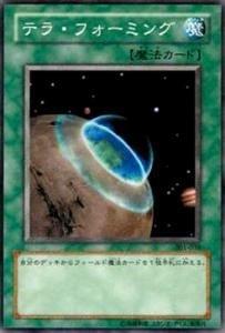 遊戯王 301-036-N 《テラ・フォーミング》 Normal
