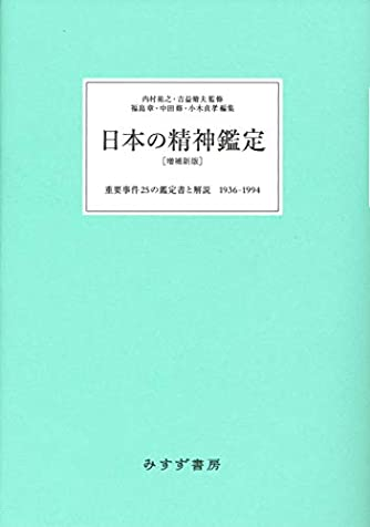 日本の精神鑑定 [増補新版]――重要事件25の鑑定書と解説 1936-1994