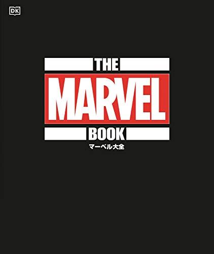 マーベル大全 (ShoPro Books)