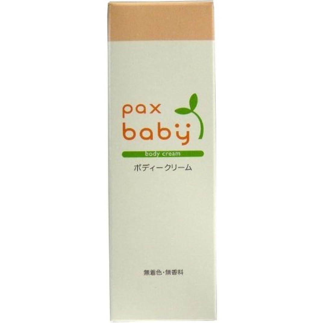 有害な公然と驚くべき乾燥しがちなお肌をしっかり保湿します!パックスベビー ボディークリーム (顔?からだ用) 50gチューブ入【2個セット】