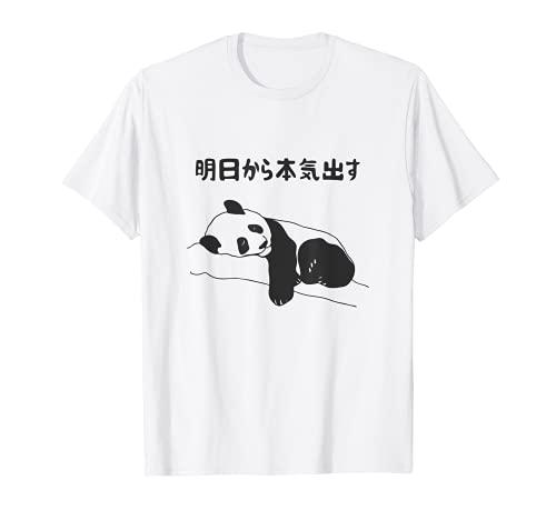 明日から本気出す パンダ好き 動物好き 面白い 可愛い パンダ Tシャツ
