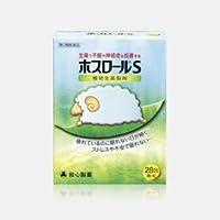 【第2類医薬品】ホスロールS 28包 ×3
