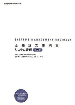 合格論文事例集 システム管理 第2版 (情報処理技術者試験対策書)
