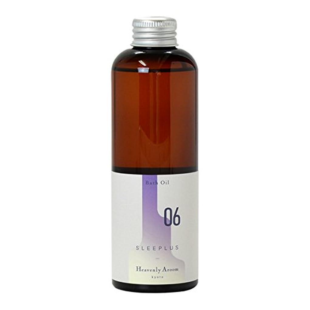 原油順番きゅうりHeavenly Aroom バスオイル SLEEPLUS 06 ラベンダーバニラ 200ml