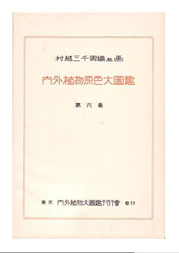 内外植物原色大図鑑,6巻(全13巻) (長野電波技術研究所)