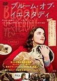 ブルーム・オブ・イエスタディ [DVD] [レンタル落ち] image