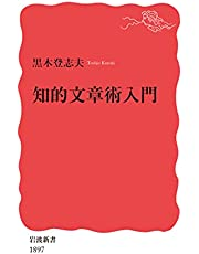 知的文章術入門 (岩波新書 新赤版 1897)