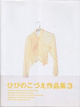 ひびのこづえ作品集〈3〉