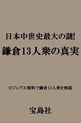 日本中世史最大の謎! 鎌倉13人衆の真実