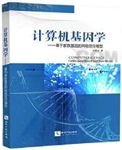 Computer genomics: Gene grid-based family trust model(Chinese Edition)