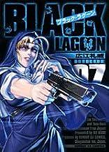 ブラック・ラグーン (7) (サンデーGXコミックス)
