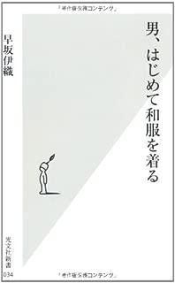 男、はじめて和服を着る (光文社新書)