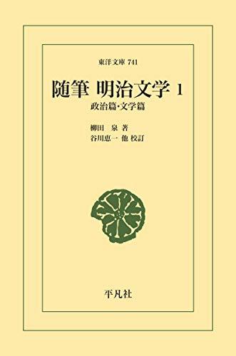 随筆 明治文学 1 (東洋文庫0741)