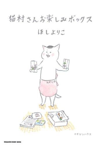 猫村さんお楽しみボックス (マガジンハウスムック)