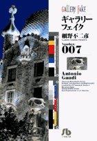 ギャラリーフェイク (Number.007) (小学館文庫)