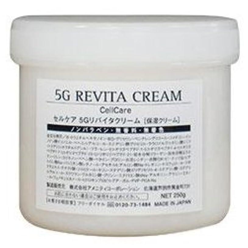 中絶まぶしさ国民セルケアGF プレミアム 5Gリバイタルクリーム 保湿クリーム お徳用250g
