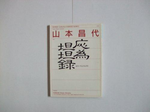 応為担担録 (河出文庫―BUNGEI Collection)