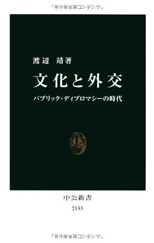 文化と外交 - パブリック・ディプロマシーの時代 (中公新書)